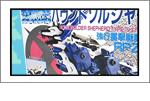 メカ生体ゾイド(ZOIDS)