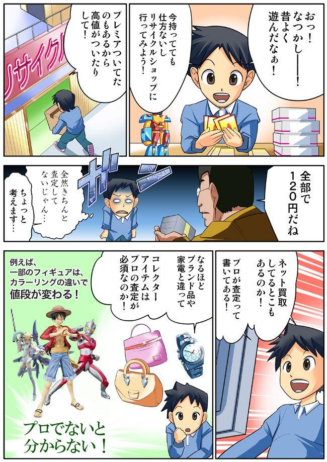 JAL 模型高額査定の秘密はこちらの漫画で!