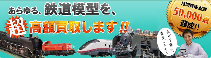 鉄道模型驚きの買取事例