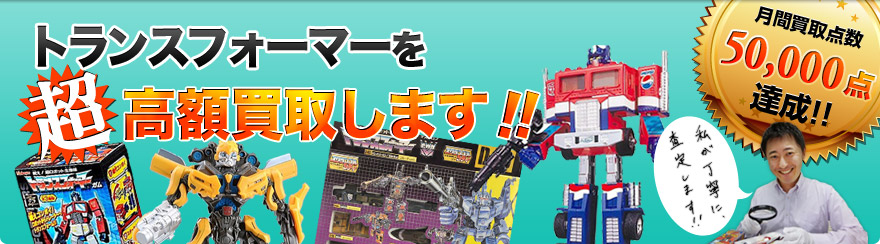 TFC Toys(TFC トイズ)驚きの買取事例