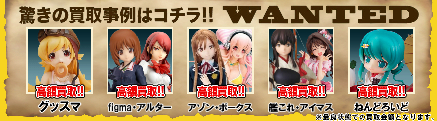 HGガールズ(HG Girls)WANTED