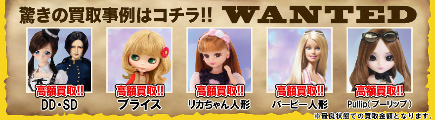 チャームドール(Charm Doll)WANTED