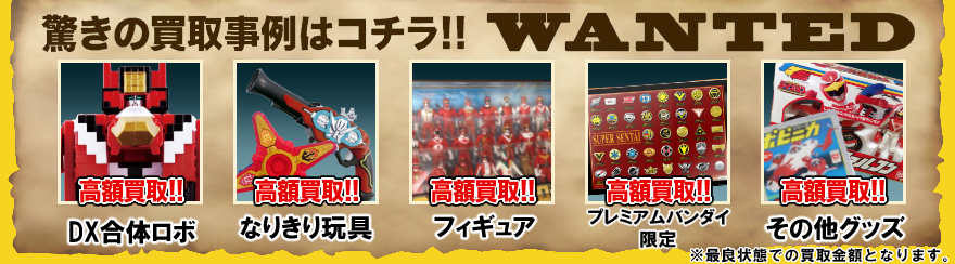 戦隊職人(SUPER SENTAI ARTISAN)WANTED