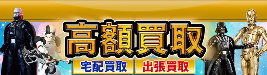 スター・ウォーズ (STAR WARS) プラモデルシリーズ高額買取