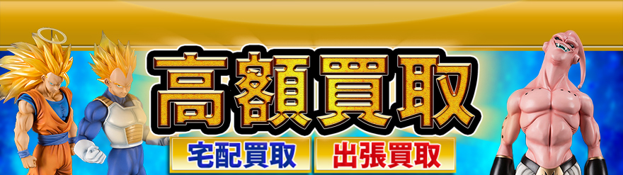 フィギュアーツZERO EX高額買取