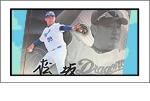 エポック ベースボールカード