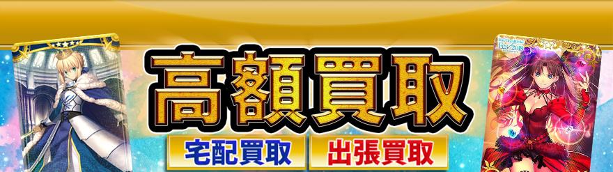 フェイト (Fate / Grand Order Arcade)高額買取