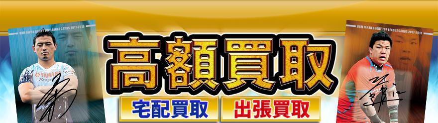 BBM ジャパン ラグビー トップリーグカード高額買取