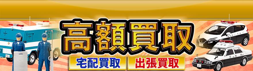 ヒコセブン(HIKO7・HIKOSEVEN)高額買取