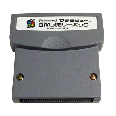 任天堂 スーパーファミコン サテラビュー 8M メモリーパック