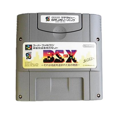 任天堂 スーパーファミコン サテラビュー 衛星放送専用カセット BS-X それは名前を盗まれた街の物語