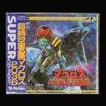 PCエンジン スーパーCD-ROM2ソフト 超時空要塞マクロス2036