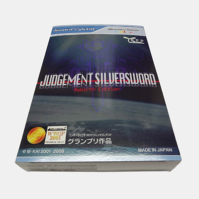 ワンダースワン JUDGEMENT SILVERSWORD -Rebirth Edition-