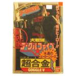 特別限定復刻版 永遠のヒーローシリーズ 超合金 GB-76 ゴーグルロボ / スーパー戦隊フィギュア