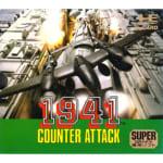 1941 カウンターアタック PCエンジン スーパーグラフィックス 専用ソフト