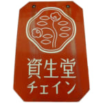 224887資生堂 チェイン 花椿 ホーロー看板