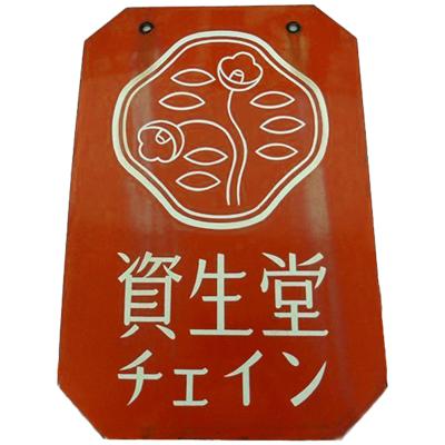 資生堂 チェイン 花椿 ホーロー看板