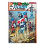 230536アオシマ うごく 巨大ロボットシリーズ No.4 スーパーバイオス
