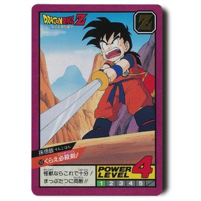 ドラゴンボールカードダス スーパーバトル 2弾  No.52 くらえ必殺剣! 1992年