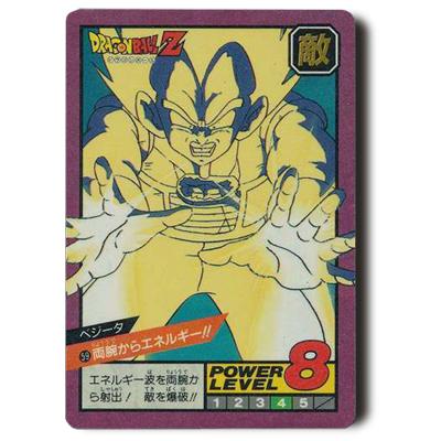 ドラゴンボールカードダス スーパーバトル 2弾 No.59 両腕からエネルギー!! 1992年
