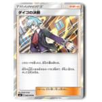 229149ポケモンカード SM7 ダイゴの決断 R