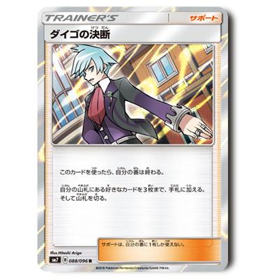 ポケモンカード SM7 ダイゴの決断 R