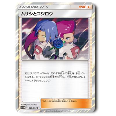 ポケモンカード SM10b ムサシとコジロウ R