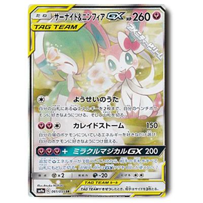 ポケモンカード SM9a サーナイト&ニンフィアGX SR (スペシャルアート) 061/055