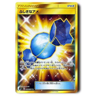 ポケモンカード SM1+ ふしぎなアメ UR 066/051
