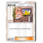 ポケモンカード SM プロモ あばれる君 320/SM-P