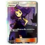 230705ポケモンカード SM2+ アセロラ SR 056/049