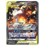 230708ポケモンカード SM10 レシラム&リザードンGX SR (スペシャルアート) 097/095