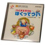 バイオミラクルぼくってウパ ディスクシステム ソフト/ディスクカートリッジ