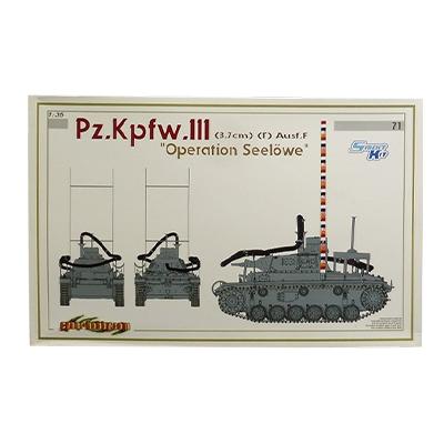 サイバーホビー 1/35 独III号潜水戦車F型 イギリス本土上陸仕様