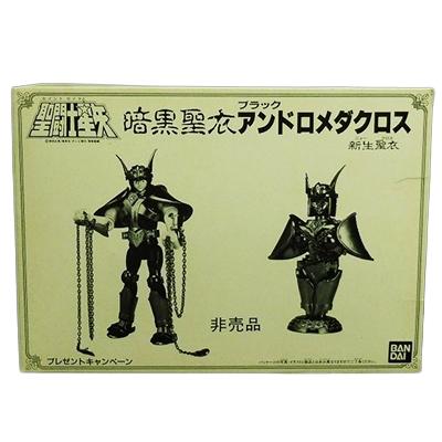 聖闘士星矢 聖闘士聖衣大系(セイントクロスシリーズ) 暗黒聖衣 ブラックアンドロメダクロス 新生聖衣 当選品