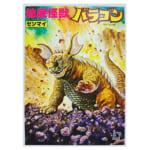 230873バンダイ かいじゅうシリーズNo.6 地底怪獣 バラゴン ゼンマイ