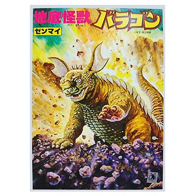 バンダイ かいじゅうシリーズNo.6 地底怪獣 バラゴン ゼンマイ