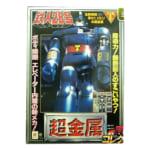 228842ポピー 超金属 SG-01 鉄人28号 太陽の使者/ポピー 超合金
