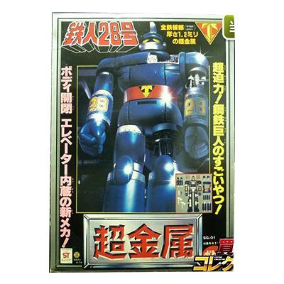 ポピー 超金属 SG-01 鉄人28号 太陽の使者/ポピー 超合金