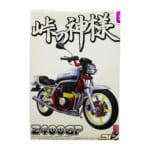 230699アオシマ 峠の神様シリーズ No.4 1/12 Z400GP/バイク プラモデル