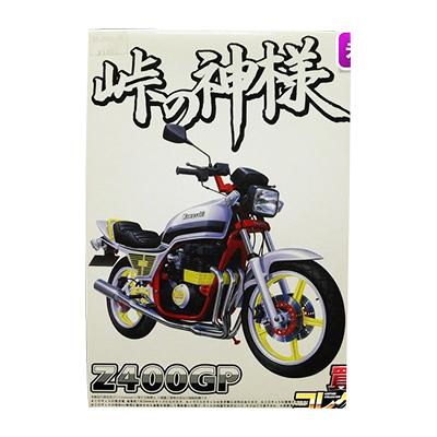 アオシマ 峠の神様シリーズ No.4 1/12 Z400GP/バイク プラモデル