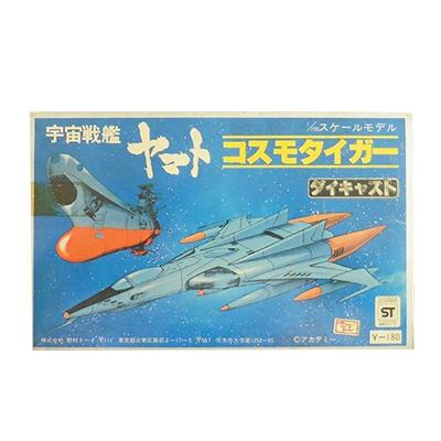 宇宙戦艦ヤマト コスモタイガー ダイキャスト/野村トーイ ダイキャスト合金