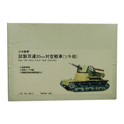 Yellow cat 1/35 日本陸軍試製双連20mm対空戦車 ソキ砲 ガレージキット /戦車プラモデル