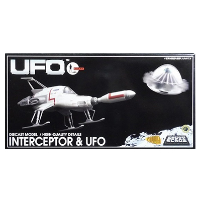 新世紀合金 謎の円盤UFO インターセプター & UFO