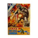 日東 リモコン怪獣シリーズ No.1 火炎怪獣 ガメラ 完全限定復刻版 1984年1月