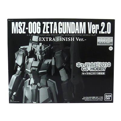 MG 1/100 Zガンダム Ver.2.0 エクストラフィニッシュver. キャラホビ2010 限定