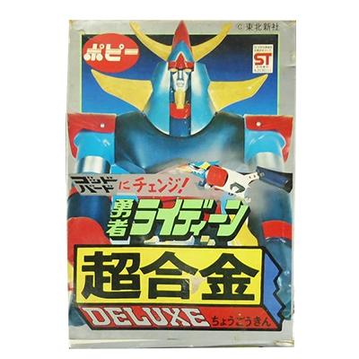 DX超合金 GA-09 勇者ライディーン 1期 /勇者ライディーン 超合金