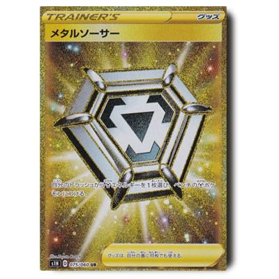 ポケモンカード s1H メタルソーサー UR 075/061