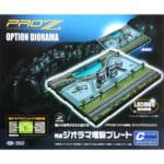 東京マルイ PRO-Z Zゲージ 完成ジオラマコース 増設プレートC PZ3-002