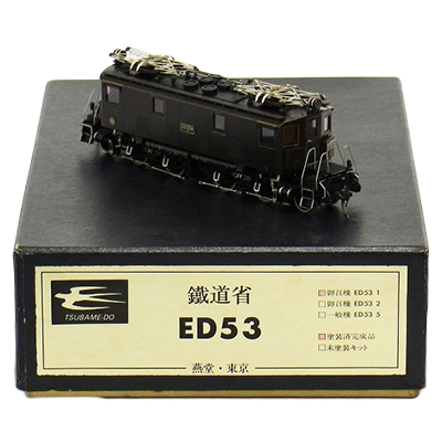 燕堂 鐡道省 御召機 ED53-1 電気機関車 塗装済み完成品 / 16番ゲージ